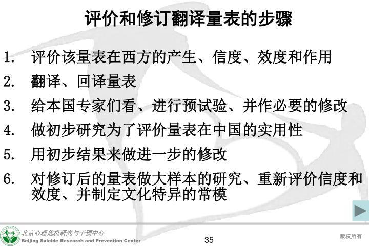 评价和修订翻译量表的步骤