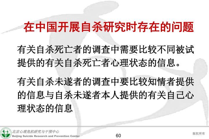 在中国开展自杀研究时存在的问题