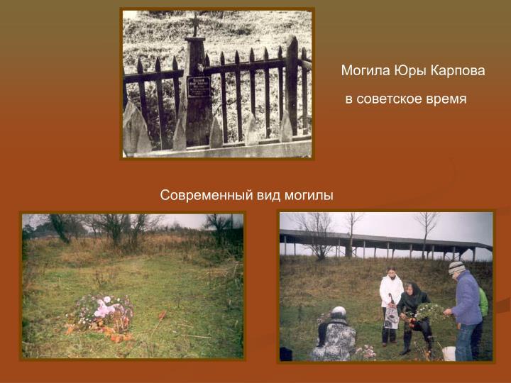 Могила Юры Карпова