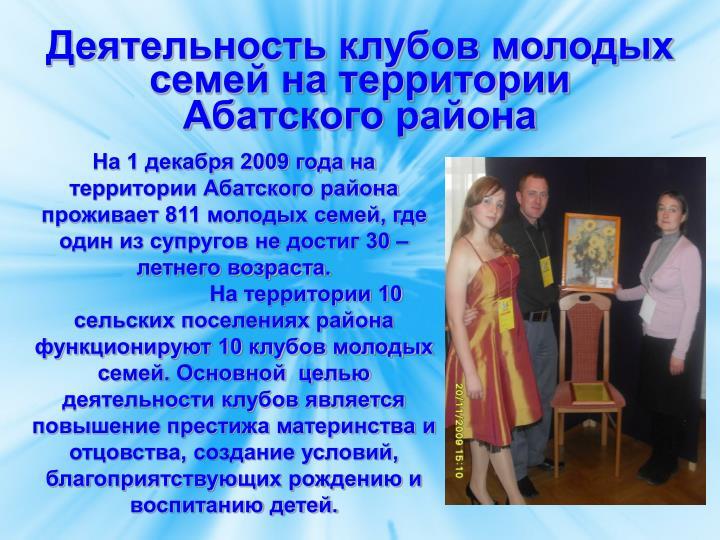 Деятельность клубов молодых семей на территории Абатского района