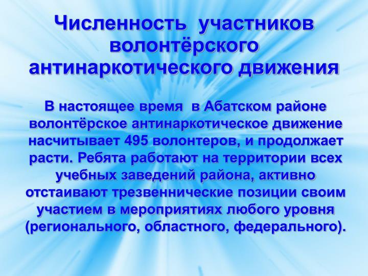 Численность  участников волонтёрского антинаркотического движения