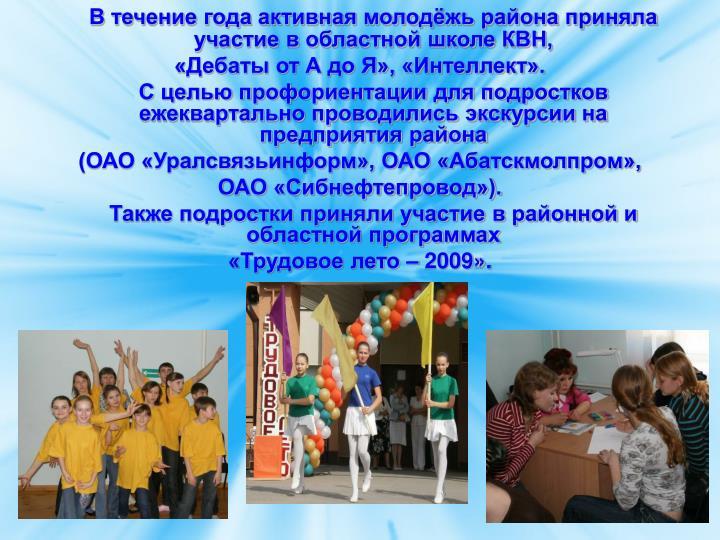 В течение года активная молодёжь района приняла участие в областной школе КВН,