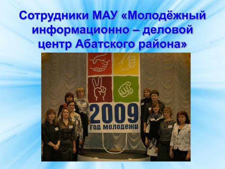 Сотрудники МАУ «Молодёжный информационно – деловой центр Абатского района»