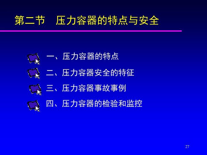 第二节  压力容器的特点与安全