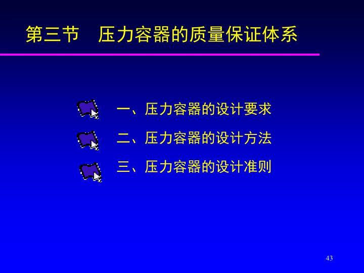第三节  压力容器的质量保证体系