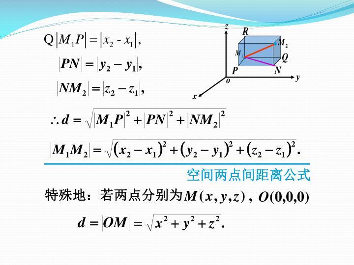空间两点间距离公式