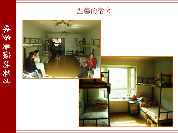 温馨的宿舍