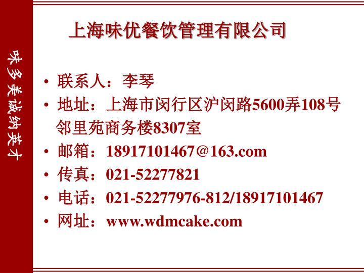 上海味优餐饮管理有限公司
