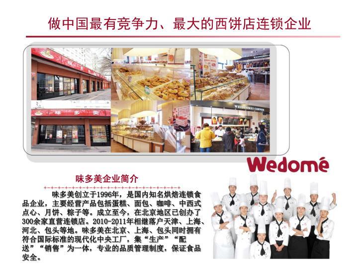 做中国最有竞争力、最大的西饼店连锁企业
