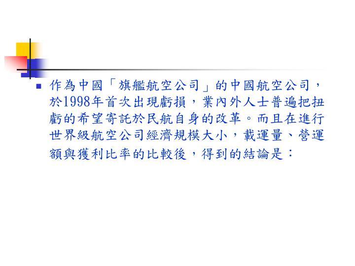 作為中國「旗艦航空公司」的中國航空公司,於