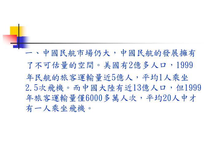 一、中國民航市場仍大,中國民航的發展擁有