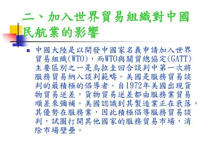 二、加入世界貿易組織對中國     民航業的影響