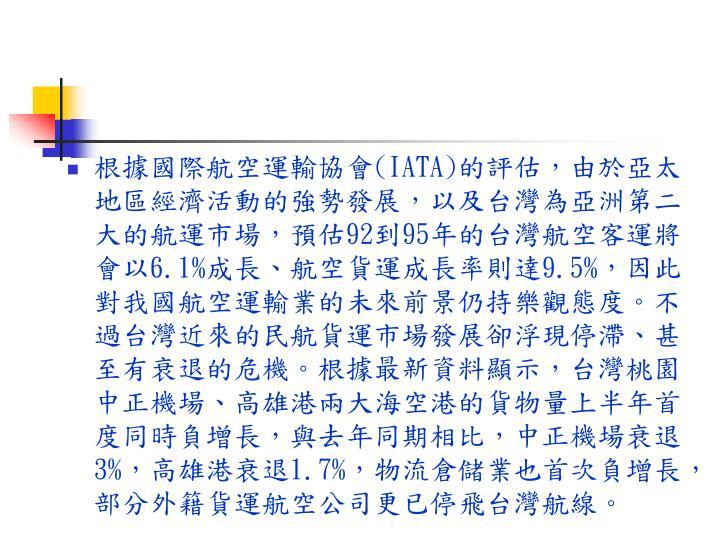 根據國際航空運輸協會