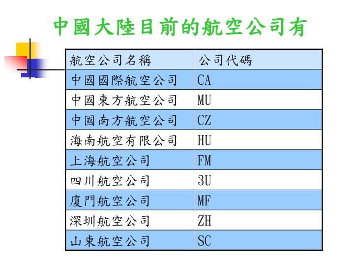 中國大陸目前的航空公司有