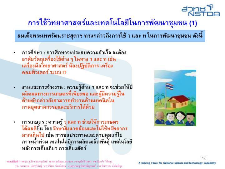 การใช้วิทยาศาสตร์และเทคโนโลยีในการพัฒนาชุมชน (1)