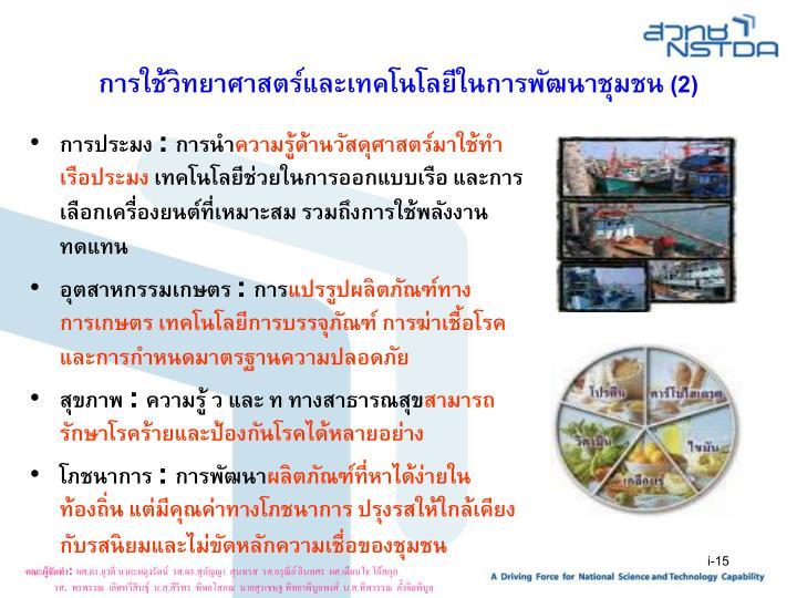 การใช้วิทยาศาสตร์และเทคโนโลยีในการพัฒนาชุมชน (2)
