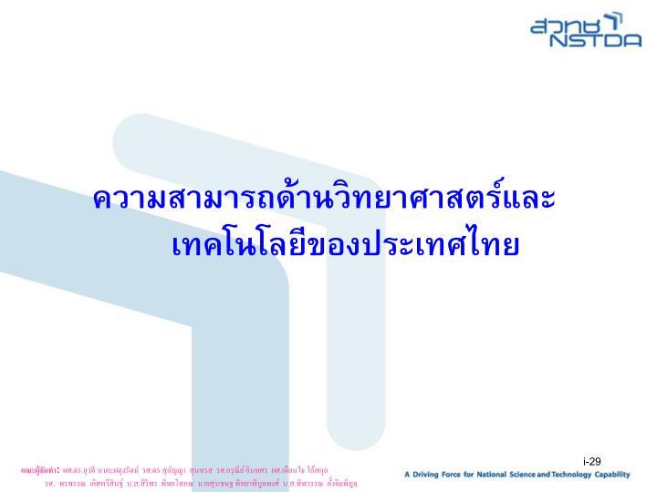 ความสามารถด้านวิทยาศาสตร์และเทคโนโลยีของประเทศไทย