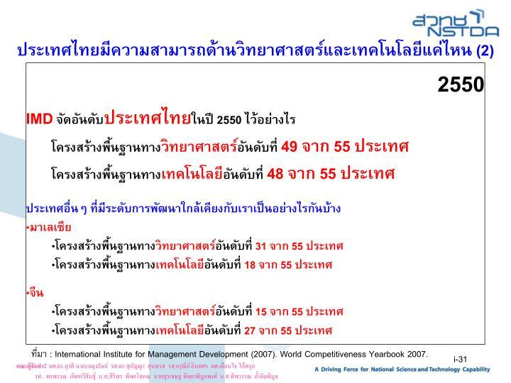 ประเทศไทยมีความสามารถด้านวิทยาศาสตร์และเทคโนโลยีแค่ไหน (2)