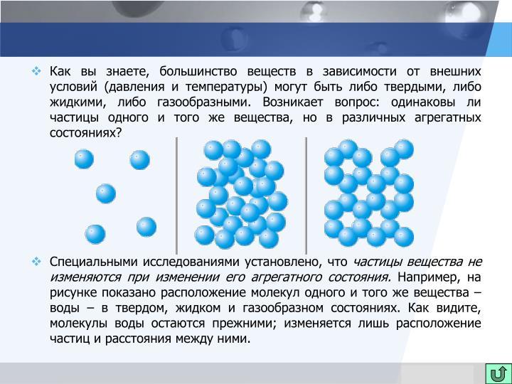 Как вы знаете, большинство веществ в зависимости от внешних условий (давления и температуры) могут быть либо твердыми, либо жидкими, либо газообразными. Возникает вопрос: одинаковы ли частицы одного и того же вещества, но в различных агрегатных состояниях?
