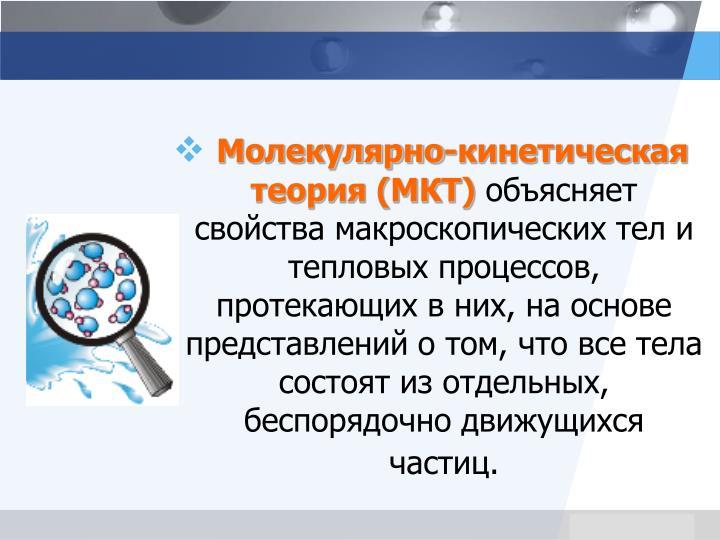 Молекулярно-кинетическая теория (МКТ)