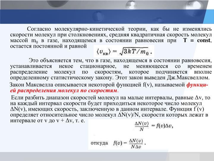 Согласно молекулярно-кинетической теории, как бы не изменялись скорости молекул при столкновениях, средняя квадратичная скорость молекул массой