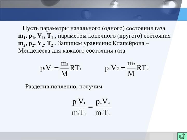 Пусть параметры начального (одного) состояния газа