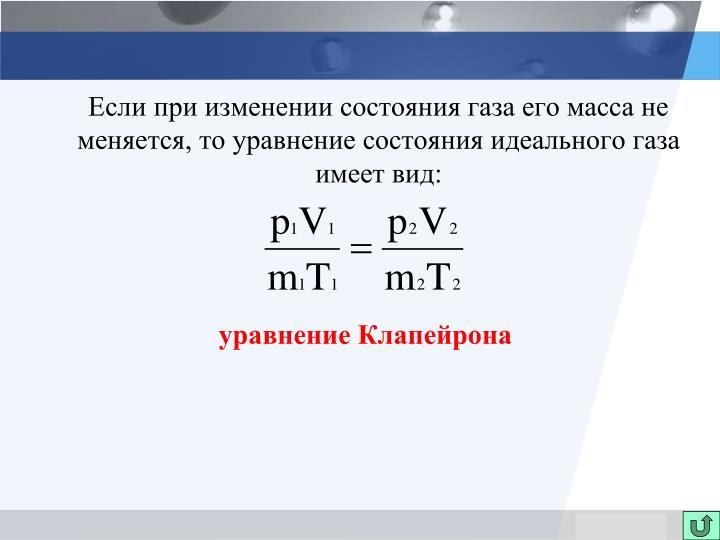 Если при изменении состояния газа его масса не меняется, то уравнение состояния идеального газа имеет вид:
