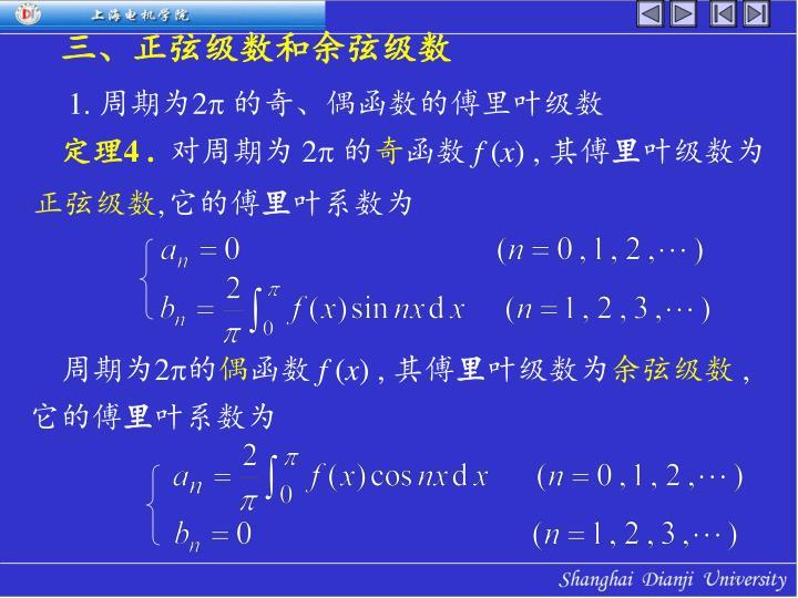 三、正弦级数和余弦级数