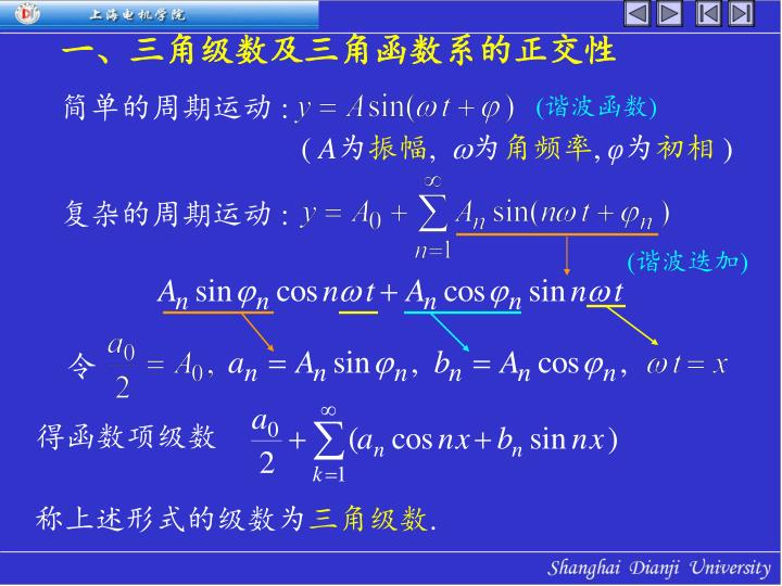 一、三角级数及三角函数系的正交性