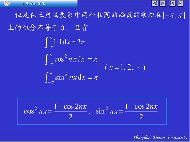 但是在三角函数系中两个相同的函数的乘积在