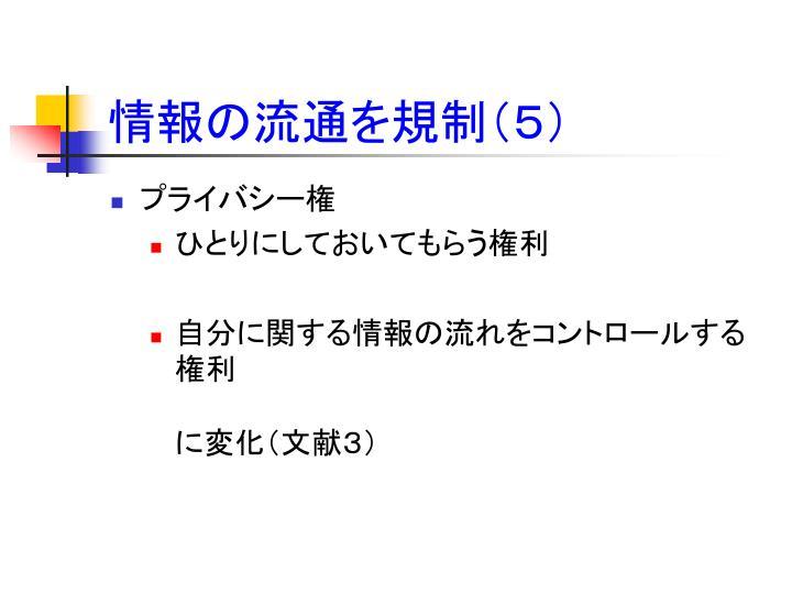 情報の流通を規制(5)