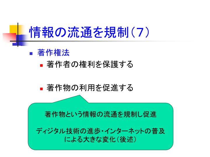 情報の流通を規制(7)
