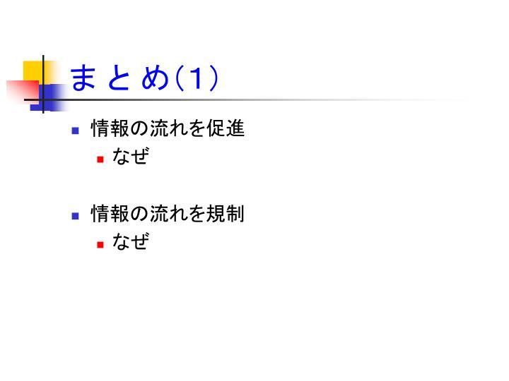 ま と め(1)