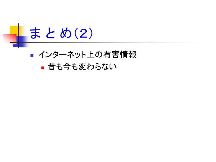 ま と め(2)