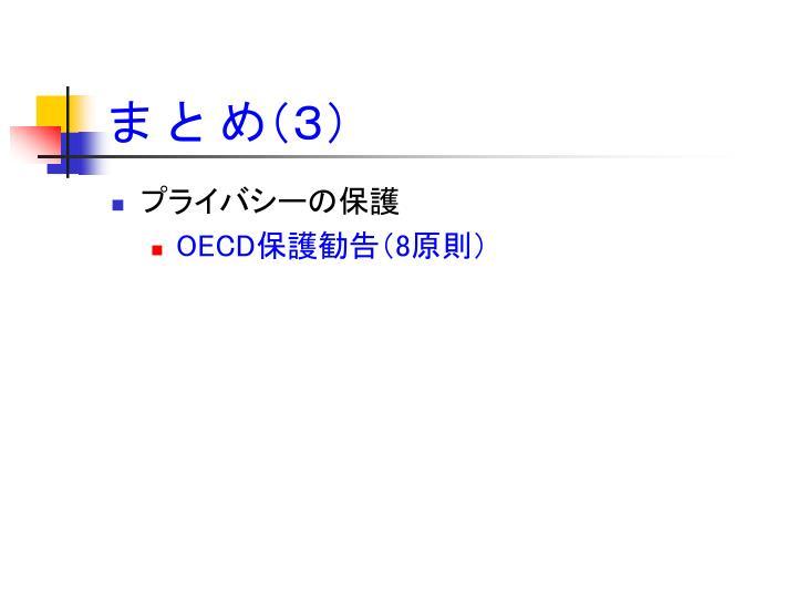 ま と め(3)