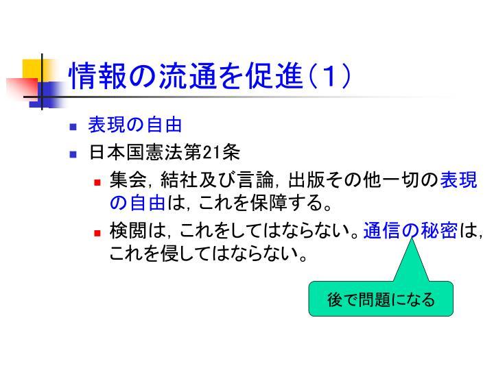 情報の流通を促進(1)