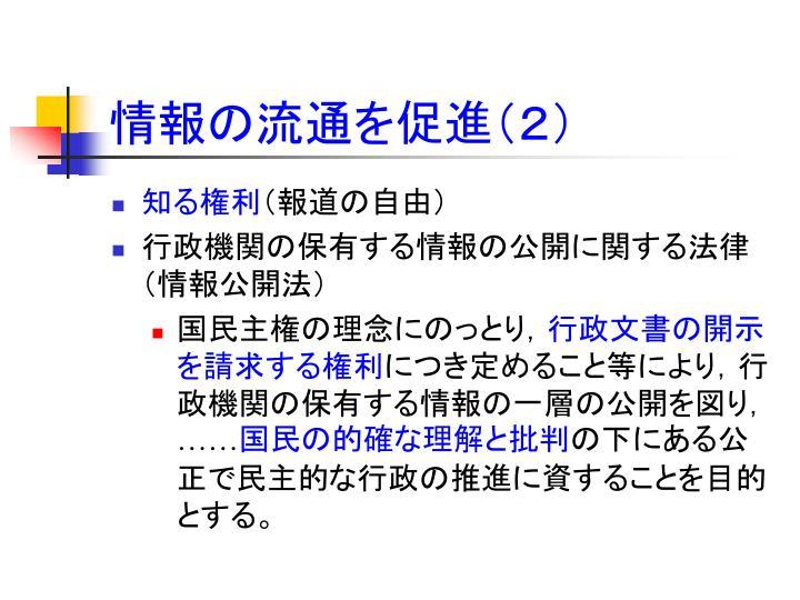情報の流通を促進(2)