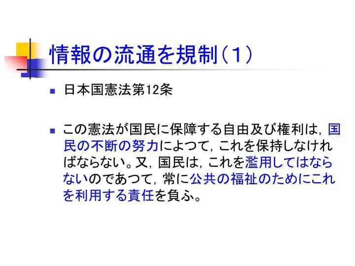 情報の流通を規制(1)