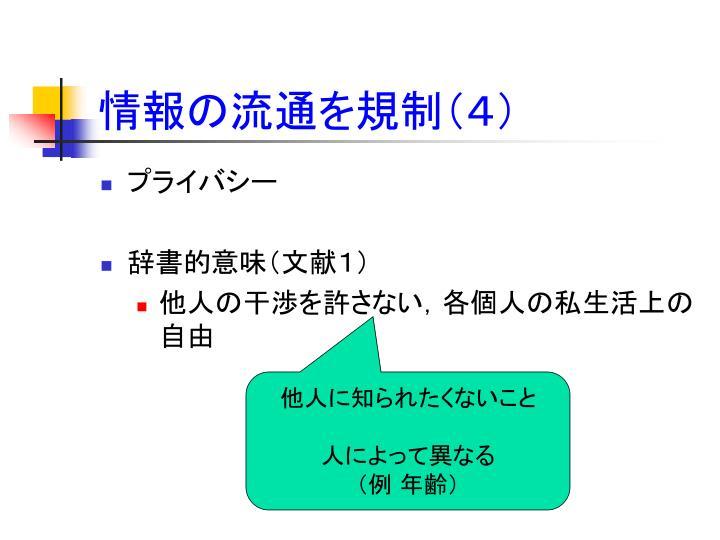 情報の流通を規制(4)