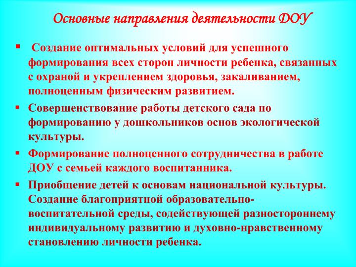 Основные направления деятельности ДОУ