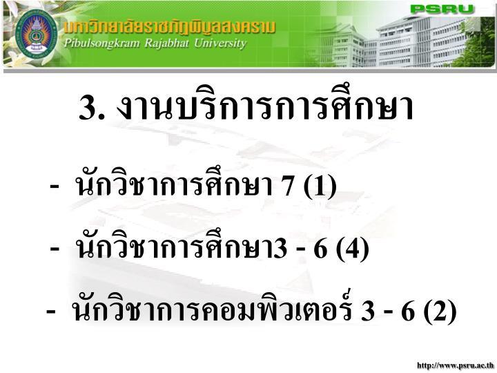 3. งานบริการการศึกษา