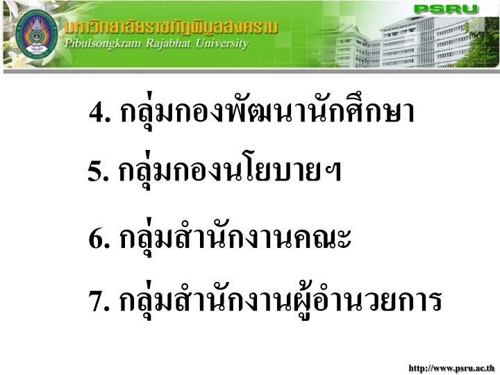 4. กลุ่มกองพัฒนานักศึกษา