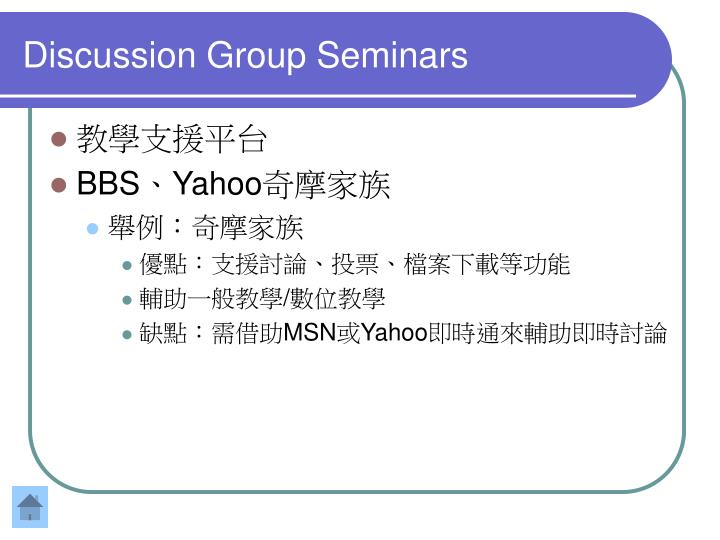 Discussion Group Seminars