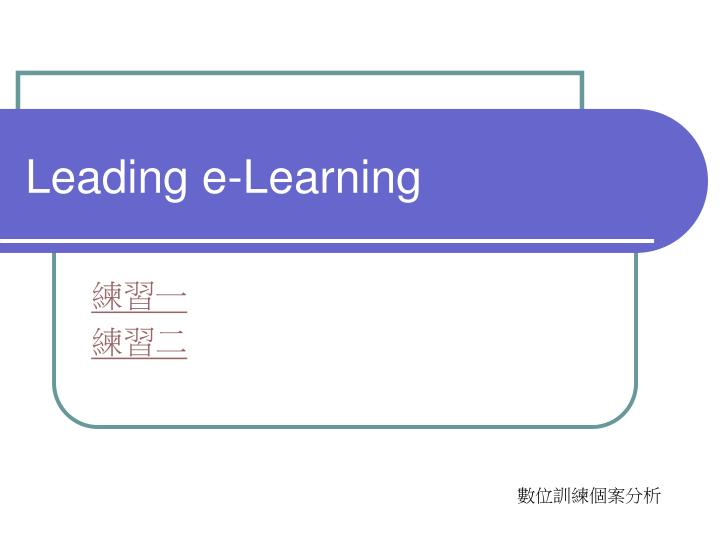Leading e learning