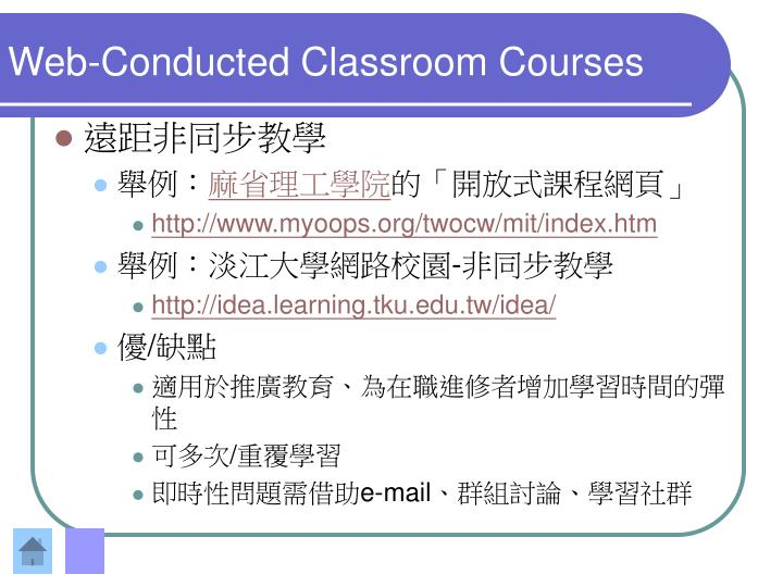 Web conducted classroom courses