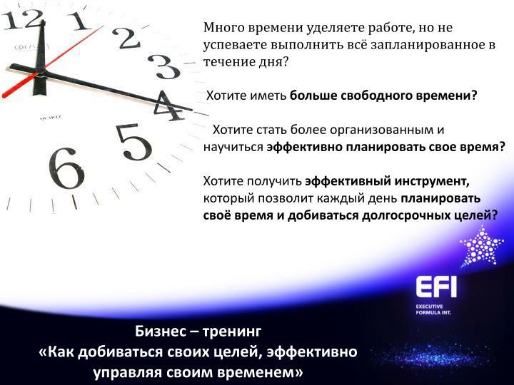 Много времени уделяете работе, но не  успеваете выполнить всё запланированное в  течение дня?