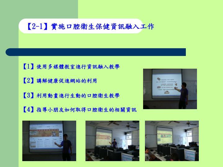 【2-1】實施口腔衛生保健資訊融入工作