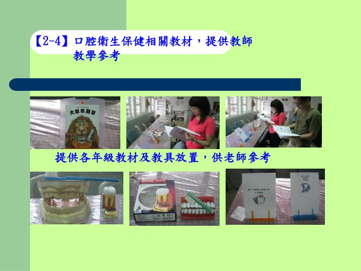 【2-4】口腔衛生保健相關教材,提供教師