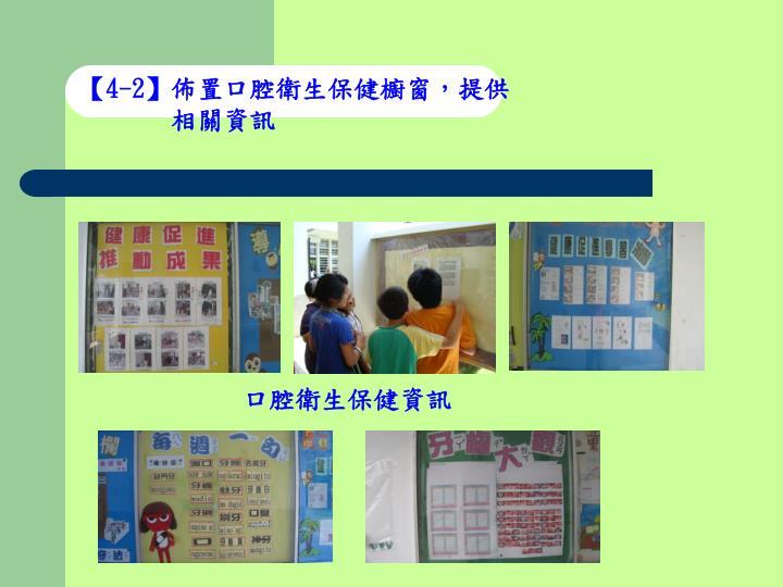 【4-2】佈置口腔衛生保健櫥窗,提供