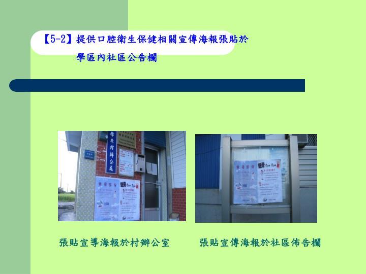 【5-2】提供口腔衛生保健相關宣傳海報張貼於